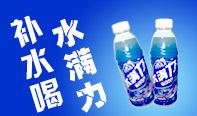 福建水满力饮品有限公司