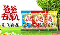 高唐县志航食品有限公司