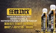 任性功饮马黛茶植物营养强化型维生素果味饮料500ml