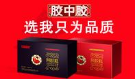 济南东乐阿胶制品有限公司