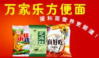 河南省虞城县万家乐食品有限公司(方便面)