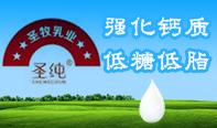 徐州圣牧乳业有限公司