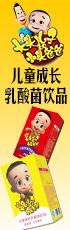 绵阳市涪泉乳业有限公司大头儿子饮品营销中心