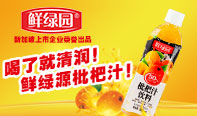 鲜绿园(深圳)果蔬饮料有限公司