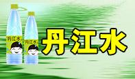 北京丹江水科技有限公司