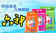 上海六神家化有限公司