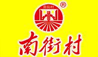 漯河南街村食品有限公司